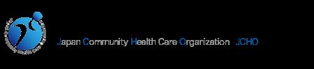 独立行政法人 地域医療機能推進機構 Japan Community Health care Organization JCHO 北海道東北地区事務所