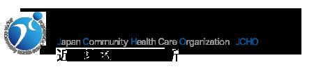 独立行政法人 地域医療機能推進機構 Japan Community Health care Organization JCHO 近畿中国四国地区事務所