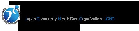 独立行政法人 地域医療機能推進機構 Japan Community Health care Organization JCHO 九州地区事務所地区事務所