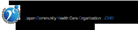 独立行政法人 地域医療機能推進機構 Japan Community Health care Organization JCHO 東海北陸地区事務所
