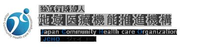 独立行政法人 地域医療機能推進機構 Japan Community Health care Organization JCHO